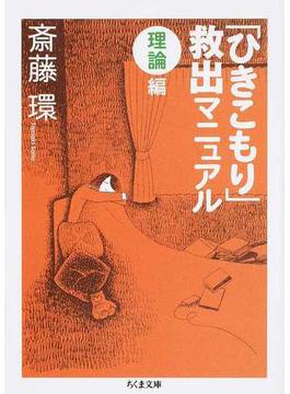 「ひきこもり」救出マニュアル 理論編(ちくま文庫)