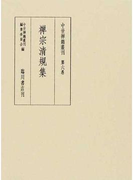 中世禅籍叢刊 影印 第6巻 禅宗清規集