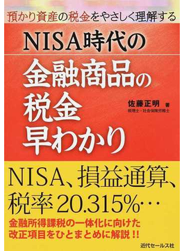 NISA時代の金融商品の税金早わかり 預かり資産の税金をやさしく理解する