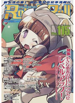 ロール&ロール for UNPLUGGED−GAMERS Vol.115 特集小さな勇者のRPGウタカゼレベルアップ!