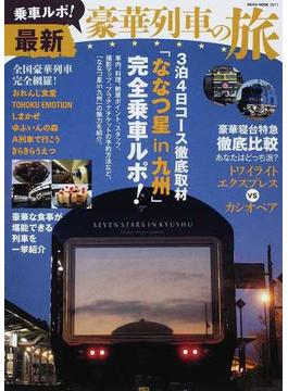 乗車ルポ!最新豪華列車の旅 3泊4日コース徹底取材「ななつ星in九州」完全乗車ルポ!(NEKO MOOK)