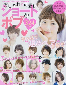 """おしゃれで可愛いショート&ボブ324 STYLE やっぱり""""短めヘア""""が好き♥(NEKO MOOK)"""