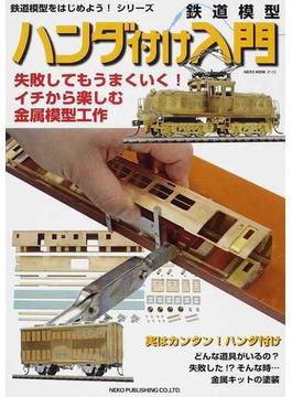 鉄道模型ハンダ付け入門 失敗してもうまくいく!(NEKO MOOK)