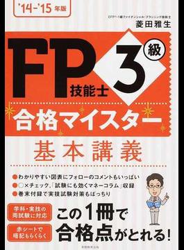 FP技能士3級合格マイスター基本講義 '14−'15年版