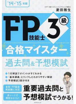 FP技能士3級合格マイスター過去問&予想模試 '14−'15年版