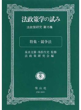 法政策学の試み 法政策研究 第15集 特集・競争法