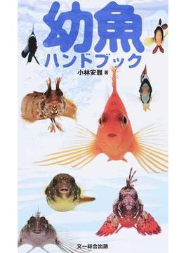 幼魚ハンドブック