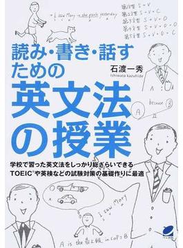読み・書き・話すための英文法の授業