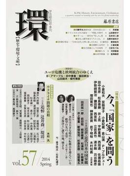 環 歴史・環境・文明 vol.57(2014Spring) 〈特集〉今、「国家」を問う