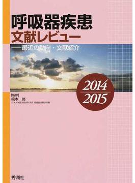呼吸器疾患文献レビュー 最近の動向・文献紹介 2014〜2015