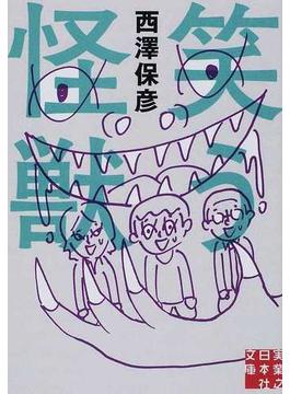 笑う怪獣(実業之日本社文庫)