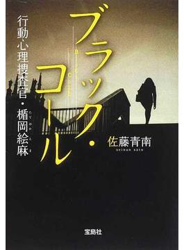 ブラック・コール(宝島社文庫)