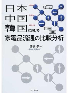 日本・中国・韓国における家電品流通の比較分析