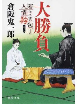 大勝負(徳間文庫)