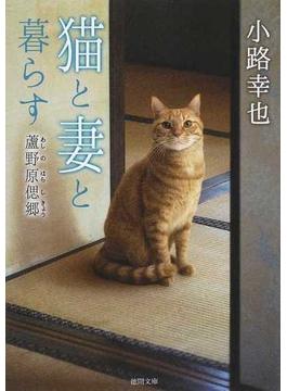 猫と妻と暮らす 蘆野原偲郷(徳間文庫)
