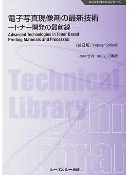 電子写真現像剤の最新技術 トナー開発の最前線 普及版(エレクトロニクスシリーズ)