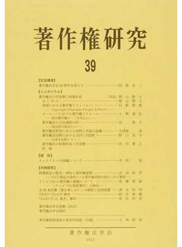 著作権研究 39(2012年)