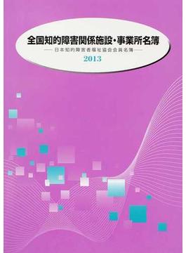 全国知的障害関係施設・事業所名簿 日本知的障害者福祉協会会員名簿 2013