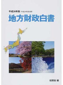 地方財政白書 平成26年版