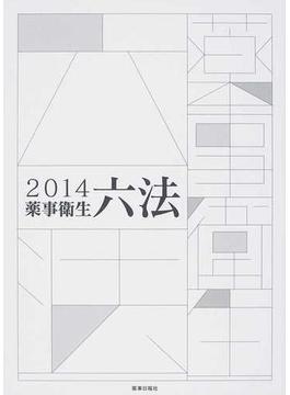 薬事衛生六法 2014