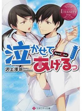 泣かせてあげるっ Syuri & Aoi(エタニティ文庫)