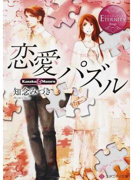 恋愛パズル Kanako & Masaru(エタニティ文庫)