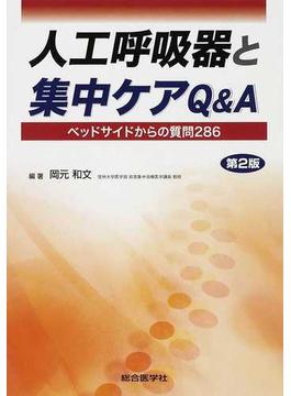 人工呼吸器と集中ケアQ&A ベッドサイドからの質問286 第2版