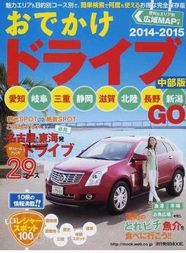 おでかけドライブ 中部版 2014−2015(流行発信MOOK)