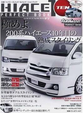HIACE PERFECT BOOK TYPE200 ONLY! 10 極めよ、ハイエース10年目の熟成スタイリング(GEIBUN MOOKS)