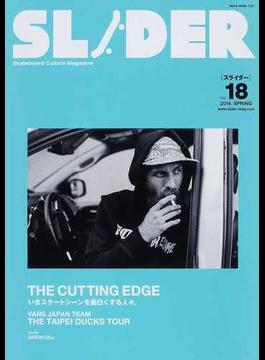 SLIDER Skateboard Culture Magazine Vol.18(2014.SPRING) スケートシーンのカッティングエッジ+長瀬智也の巻頭コラム(NEKO MOOK)