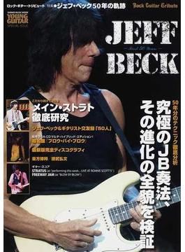 ロック・ギター・トリビュート特集●ジェフ・ベック50年の軌跡(SHINKO MUSIC MOOK)