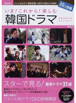いま!これから!楽しむ韓国ドラマ 日本で見られる全ドラマガイド 1(ぴあMOOK)