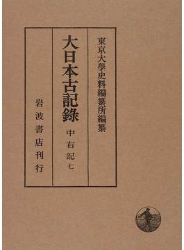 大日本古記録 中右記 7 自嘉承二年至天仁元年