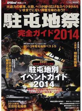 駐屯地祭完全ガイド 2014 大迫力の戦車、火砲、ヘリが繰り広げるスペクタクル!!いままでにない興奮を味わおう!!(イカロスMOOK)