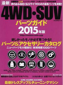 最新4WD・SUVパーツガイド 2015年版(ぶんか社ムック)