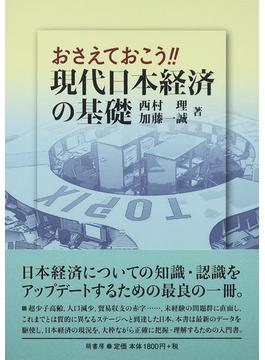 おさえておこう!!現代日本経済の基礎