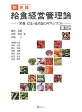 新・実践給食経営管理論 栄養・安全・経済面のマネジメント 第3版