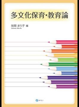 多文化保育・教育論