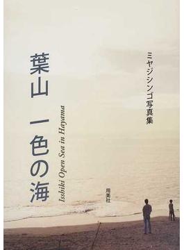 葉山一色の海 ミヤジシンゴ写真集