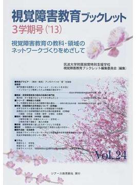 視覚障害教育ブックレット 視覚障害教育の教科・領域のネットワークづくりをめざして Vol.24('13−3学期号)