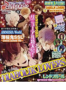 オトメイトマガジン vol.10 巻頭特集『DIABOLIK LOVERS』!!『アムネシアワールド』『薄桜鬼SSL』特集も☆(エンターブレインムック)