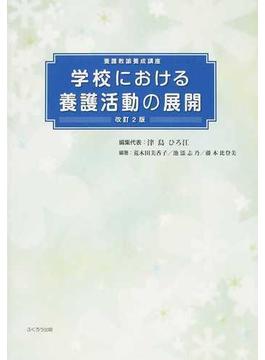 学校における養護活動の展開 養護教諭養成講座 2014改訂2版
