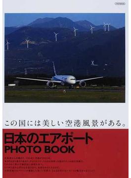 日本のエアポートPHOTO BOOK(イカロスMOOK)