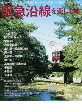 阪急沿線を楽しむ本 沿線ライフに欠かせない、阪急沿線のおいしいと楽しいが満載の全250スポット。(エルマガMOOK)