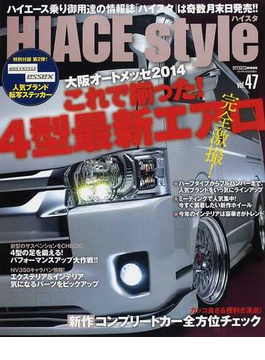 ハイエーススタイル vol.47 大阪オートメッセ2014 これで揃った!4型最新エアロ(CARTOPMOOK)