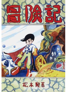 蜜蜂の冒険 松本零士未発表・初期作品集 限定版BOX 復刻 3 冒険記