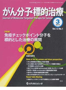 がん分子標的治療 Vol.12No.1(2014.3) 免疫チェックポイント分子を標的とした治療の展開