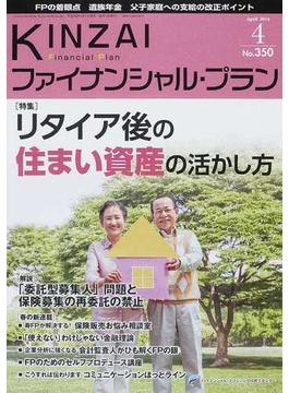 KINZAIファイナンシャル・プラン No.350(2014.4) 〈特集〉リタイア後の住まい資産の活かし方