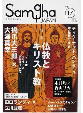 サンガジャパン Vol.17(2014Spring) 特集仏教とキリスト教