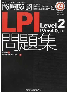 徹底攻略LPI問題集Level2〈Version 4.0〉対応 試験番号LPI Level2 Exam 201 LPI Level2 Exam 202